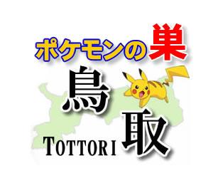 【ポケモンGO】鳥取のレアポケモンの巣の場所一覧《最新》