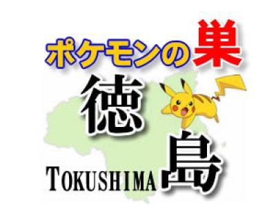 【ポケモンGO】徳島のレアポケモンの巣の場所一覧《1月最新》