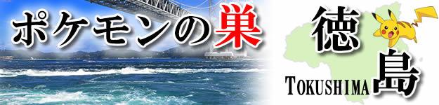 ポケモンの巣-徳島