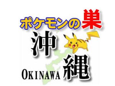 【ポケモンGO】沖縄のレアポケモンの巣の場所一覧《2月最新》