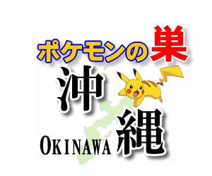 【ポケモンGO】沖縄のレアポケモンの巣の場所一覧《最新》