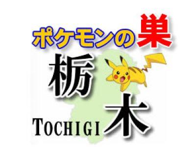 【ポケモンGO】栃木のレアポケモンの巣の場所一覧《2月最新》