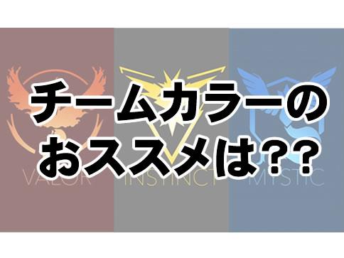 【ポケモンGO】ジムのチームカラーの変更はできるの!?