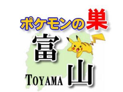 【ポケモンGO】富山のレアポケモンの巣の場所一覧《2月最新》