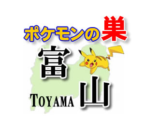 【ポケモンGO】富山のレアポケモンの巣の場所一覧《最新》