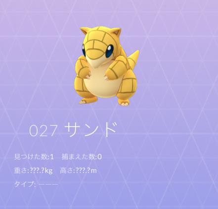 ポケモン図鑑-サンド