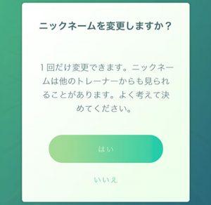 アップデート1.3.1