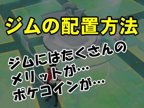 【ポケモンGO】ジムの配置方法