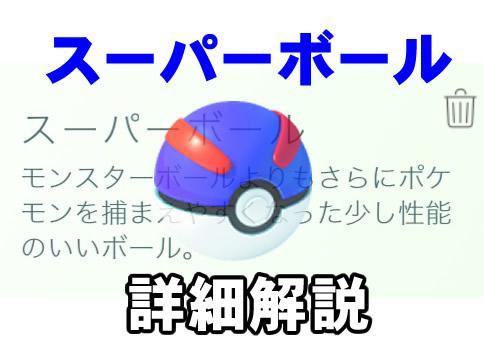 【ポケモンGO】スーパーボールの効果と入手方法