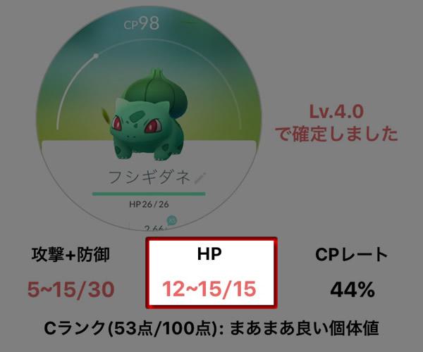 個体値アプリ-04