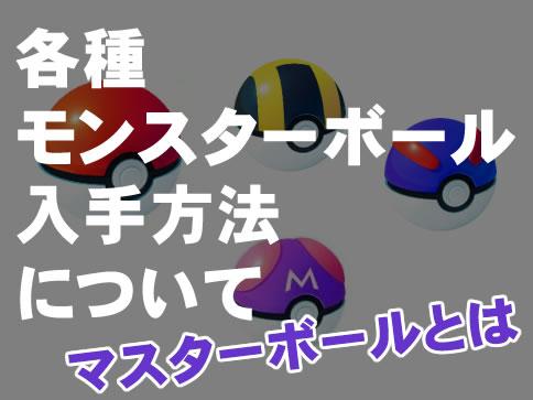 【ポケモンGO】モンスターボールの入手方法とない時の対処法