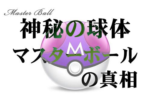 【ポケモンGO】マスターボールの効果と入手方法