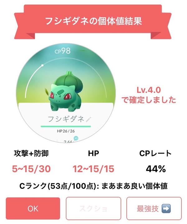 個体値アプリ-02