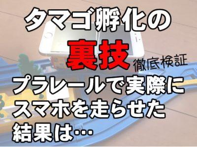 【ポケモンGO】たまご孵化の裏技検証/プラレール