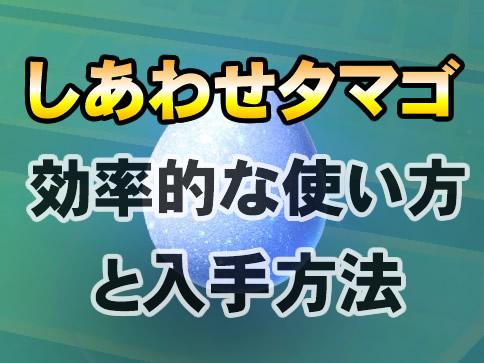 【ポケモンGO】しあわせタマゴ使い方と入手方法