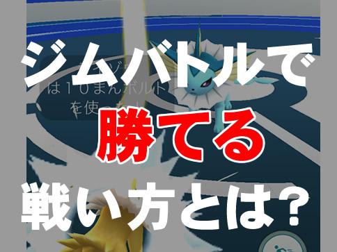 【ポケモンGO】ジムバトル勝てる戦い方(操作方法)