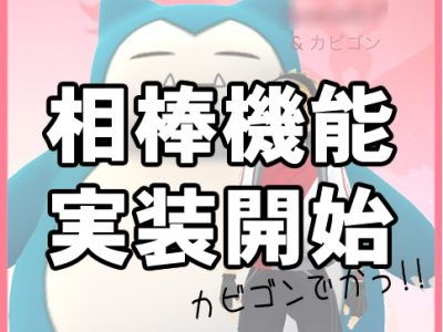 【ポケモンGO】相棒ポケモンの設定方法