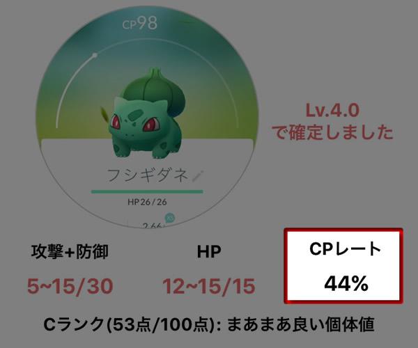 個体値アプリ-05