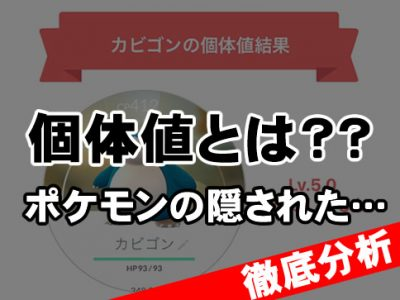 【ポケモンGO】個体値とは?厳選は不要!?