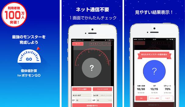 個体値アプリ-00