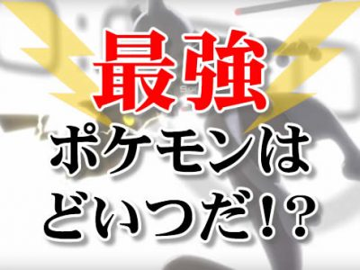 【ポケモンGO】最強パーティランキング最新版!強さを解説!