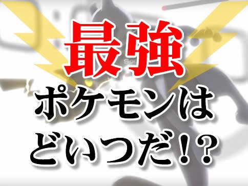 【ポケモンGO】最強パーティランキング最新版!金銀対応版!