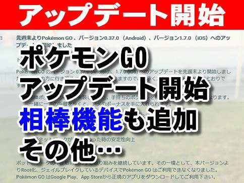【ポケモンGO】最新アップデート情報!相棒機能追加等