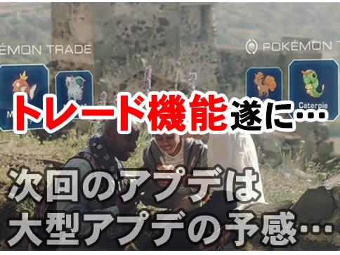 【ポケモンGO】アップデートの予定はいつ!?