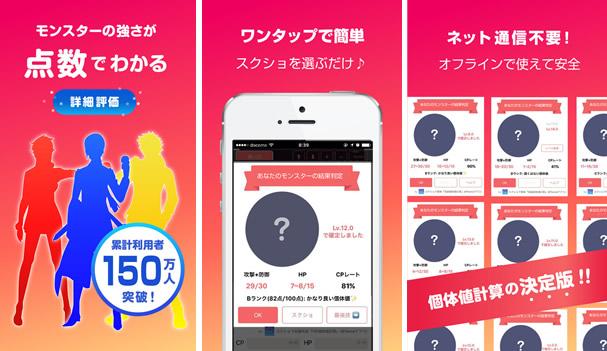 個体値アプリ-01