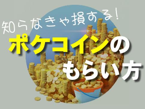 【ポケモンGO】ジムでのポケコインボーナスもらい方について