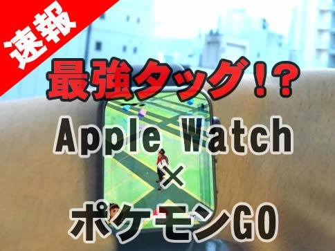 ポケモンGOがApple Watchに対応決定!発売日は?