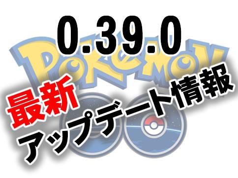 【ポケモンGO】アップデート情報 0.39.0より「Pokémon GO Plus」が「おこう」に対応