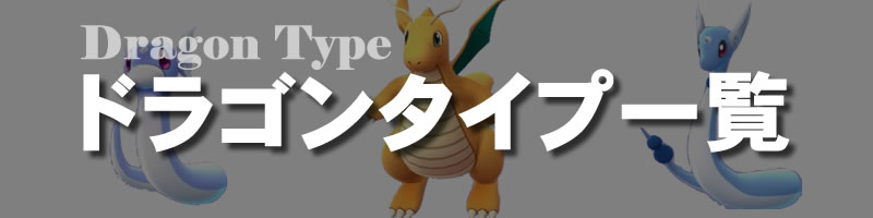dragon-type-top