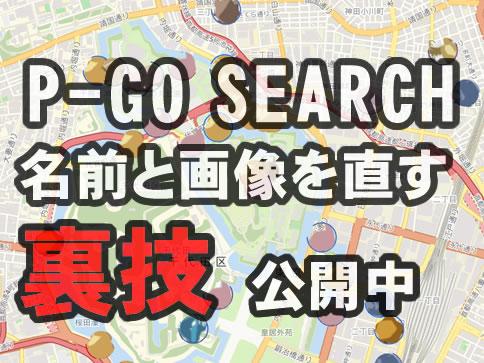 P-GO SEARCH(ピゴサーチ)のポケモンの名前と画像の直し方!
