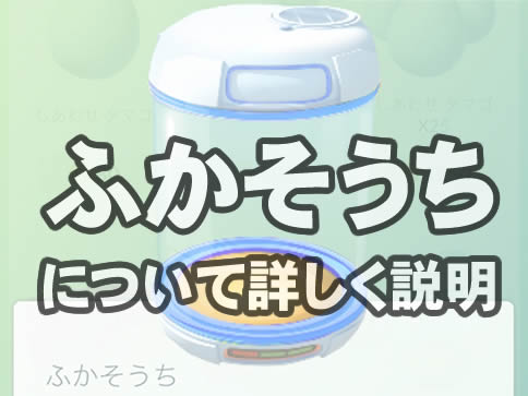 【ポケモンGO】ふかそうちの使い方と入手方法