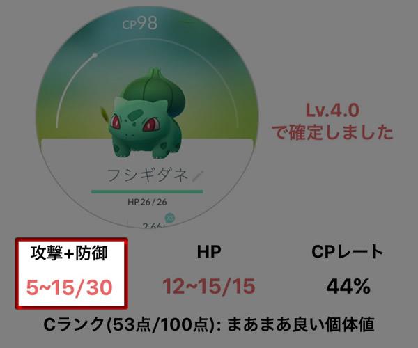個体値アプリ-03