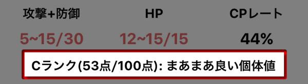 個体値アプリ-06