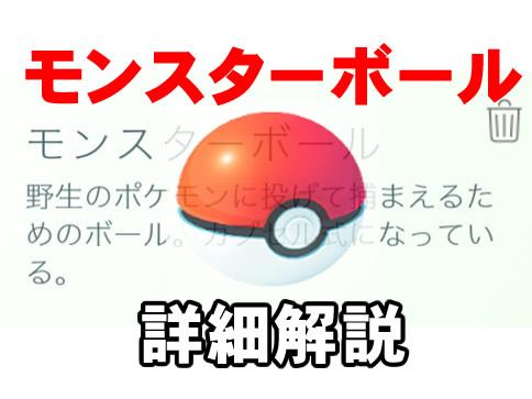 【ポケモンGO】モンスターボールの効果と入手方法