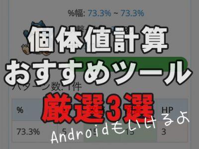 【ポケモンGO】個体値計算ツールで最も安全で使いやすいツールは!?最新版