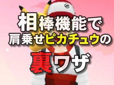 【ポケモンGO】相棒のピカチュウが肩に乗る裏技
