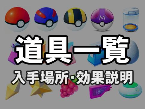 【ポケモンGO】道具の種類と課金アイテム一覧
