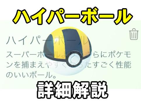 【ポケモンGO】ハイパーボールの効果と入手方法
