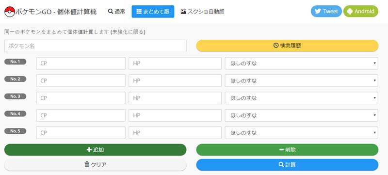 個体値おすすめツール-02