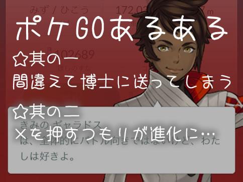 【ポケモンGO】間違い操作「あるある」