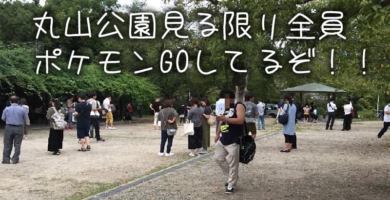 maruyama-park-02