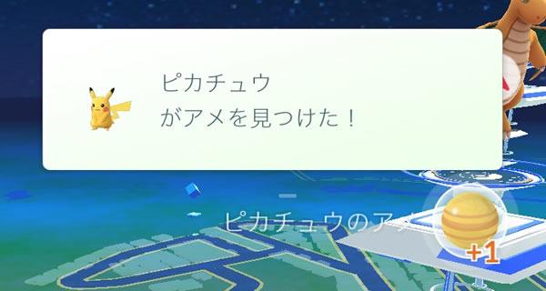 partner-pikachu-08
