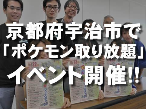 【ポケモンGO】京都府宇治市商店街にポケモン大量出現「ポケモン取り放題」