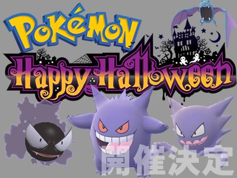 【ポケモンGO】ハロウィンイベントでアメ増量!おすすめ相棒ポケモンは?