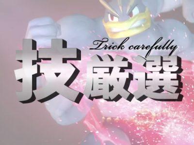 【ポケモンGO】技厳選一覧表!各ポケモンおすすめ技一覧