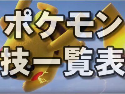 【ポケモンGO】技(わざ)のおすすめと評価一覧